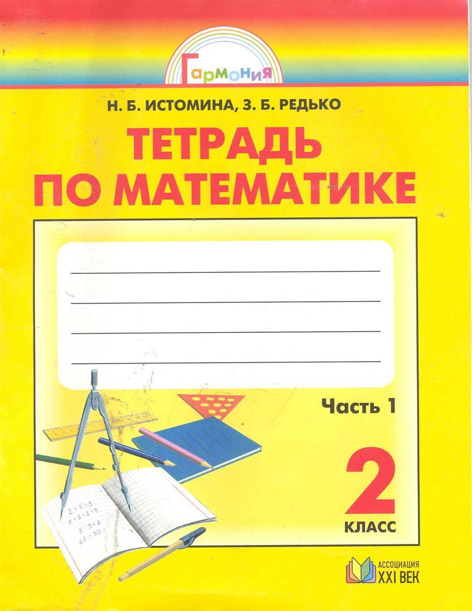 Истомина Н., Редько З. Математика 2 кл Р/т т.1/2тт