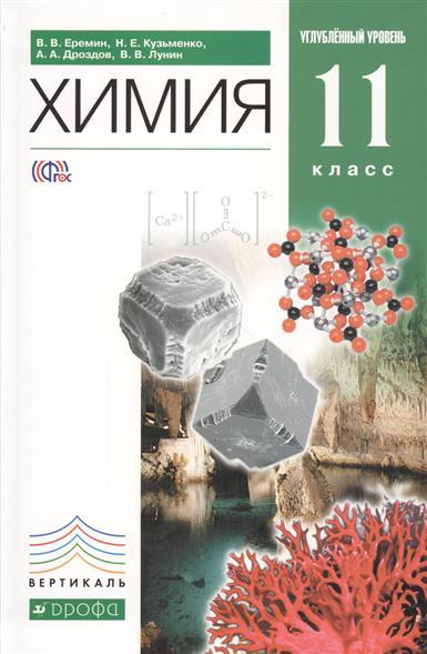 Химия. 11 класс. Учебник. Углубленный уровень