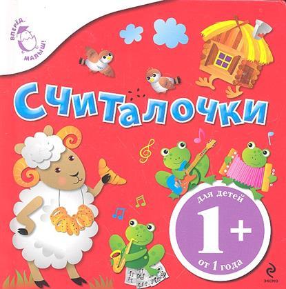 Саломатина Е. (ред.) Считалочки. Для детей от 1 года саломатина е ред рисуем акварелью экзотические цветы для детей от 7 лет