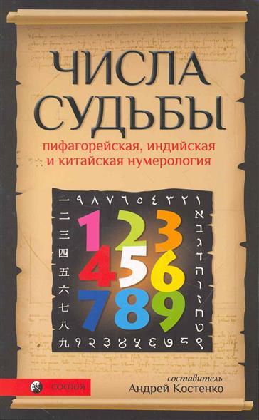 Числа Судьбы Пифагорейская индийская и китайская нумерология
