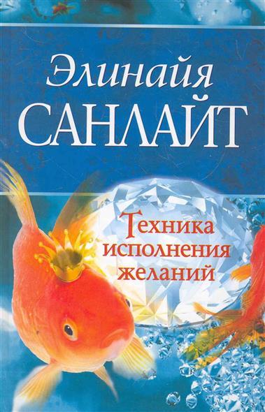 Санлайт Э. Техника исполнения желаний