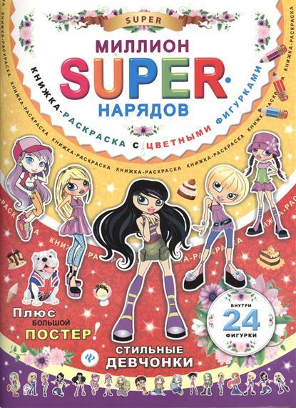 Миллион SUPER-нарядов. Стильные девчонки. Книжка-раскраска с цветными фигурками