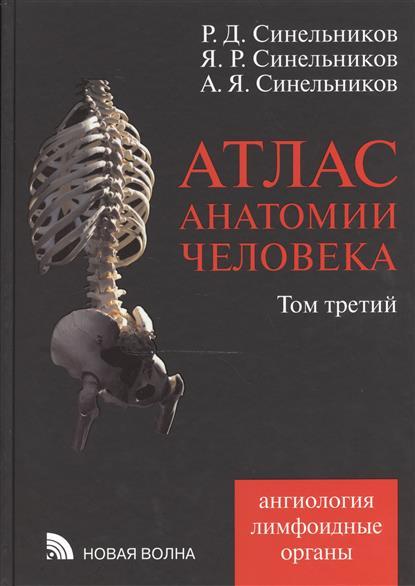 Атлас анатомии человека: учебное пособие. В четырех томах. Том третий: Учение о сосудах и лимфоидных органах. Издание седьмое, переработанное