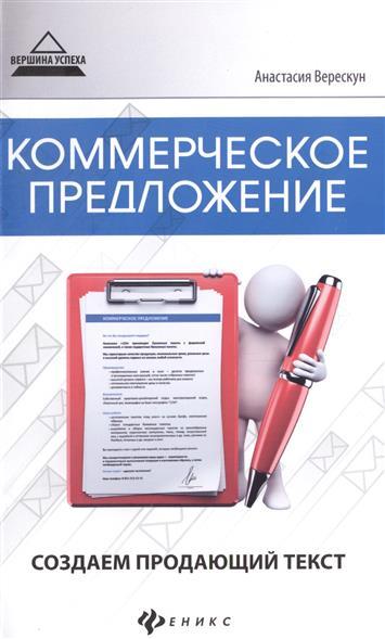 Верескун А. Коммерческое предложение: создаем продающий текст коммерческое предложение создаем продающий текст