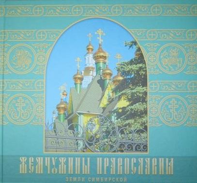 Владимирова А., Козлова И.В (сост) Жемчужины православия земли Симбирской