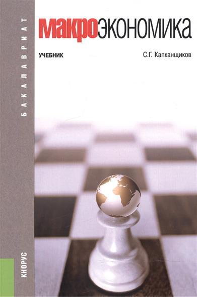 Капканщиков С. Макроэкономика. Учебник ромер д высшая макроэкономика учебник