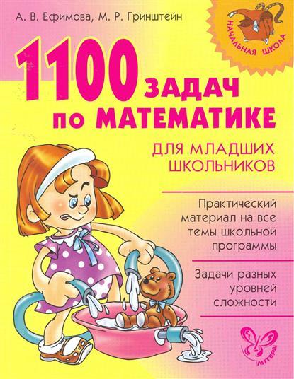 Ефимова А., Гринштейн М. 1100 задач по математике для младших школьников гринштейн м р 1100 задач по математике для младших школьников