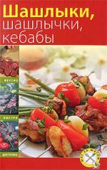 Шашлыки Шашлычки Кебабы