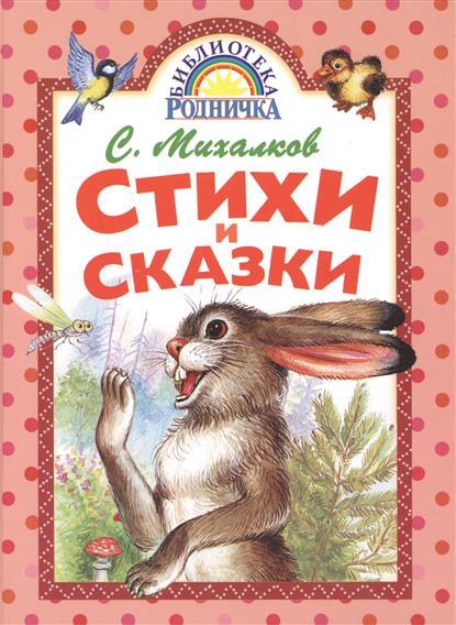 Михалков С. Стихи и сказки сергей михалков стихи сказки басни пьесы