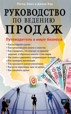 Эмис П., Хэд Дж. Руководство по ведению продаж Путеводитель в мире бизнеса