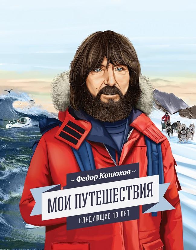 Конюхов Ф., Конюхова И. Мои путешествия. Следующие 10 лет холодильник pozis rs 416 w