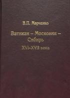 Ватикан - Московия - Сибирь. XVI - XVII века