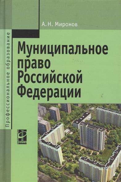 Муниципальное право Российской Федерации. Учебное пособие. 2-е издание, переработанное и дополненное