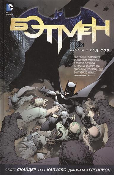 Бэтмен. Книга1 Суд сов