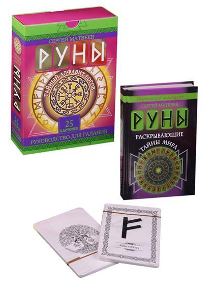 Руны. Тайный алфавит богов. 25 карточек. Руководство для гадания