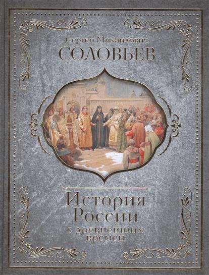 История России в древнейших времен
