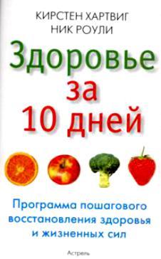 Здоровье за 10 дней Программа пошагового восстановл. здоровья и жизн. сил