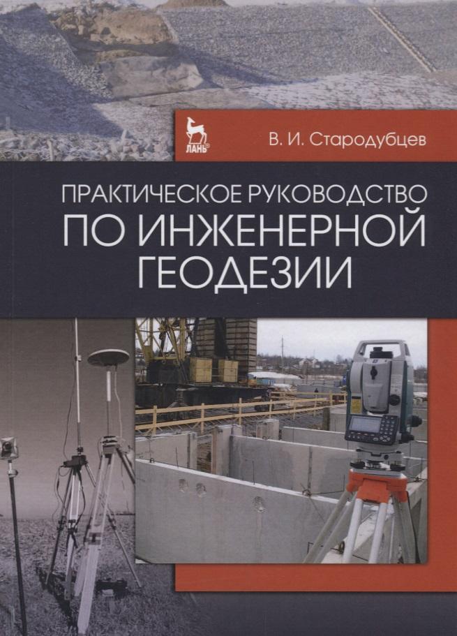 Стародубцев В. Практическое руководство по инженерной геодезии. Учебное пособие
