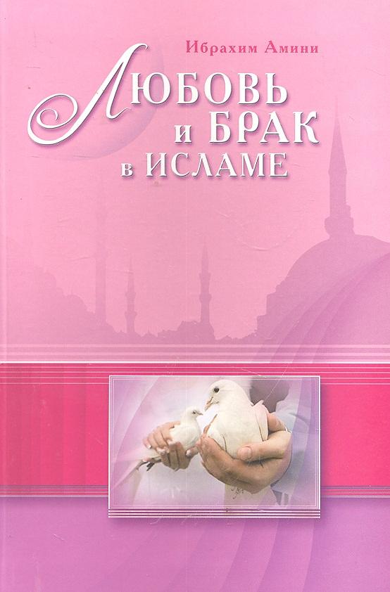 Амини И. Любовь и брак в Исламе