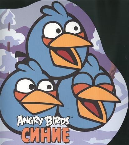 Левин В. (пер.) Angry Birds. Синие сандалии angry birds transformers 5249 размер 27 цвет синие