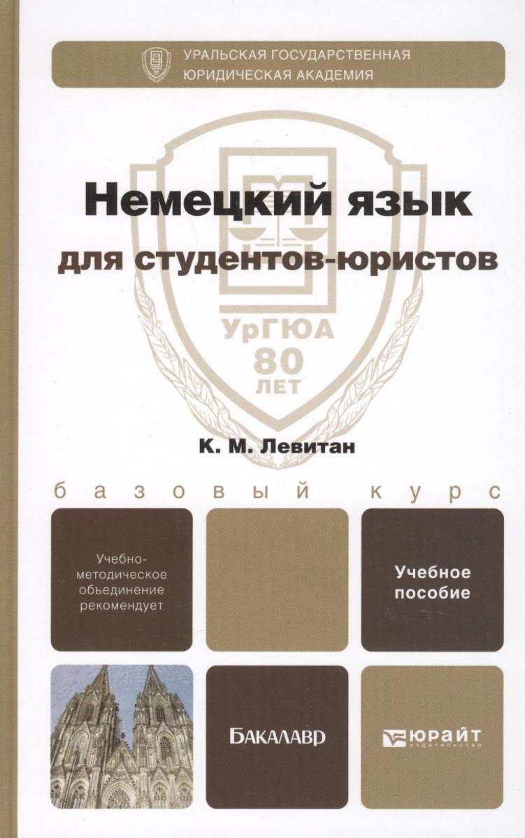 Левитан К. Немецкий язык для студентов-юристов Учеб. пос.