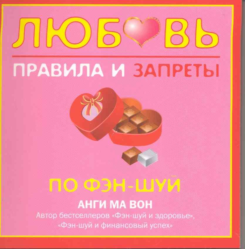 Анги Ма Вон Любовь Правила и запреты по фэн-шуй ISBN: 9785170587797 цены онлайн
