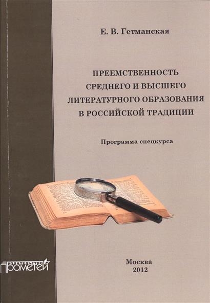 Преемственность среднего и высшего литературного образования в Российской Федерации. Спецкурс