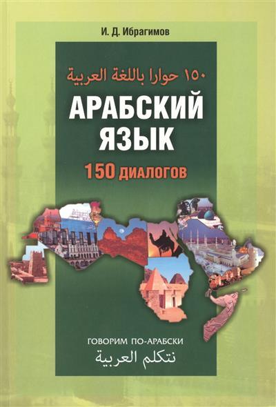 Ибрагимов И. Арабский язык. 150 диалогов. Говорим по-арабски ибрагимов и д арабский язык 150 диалогов диск mp3