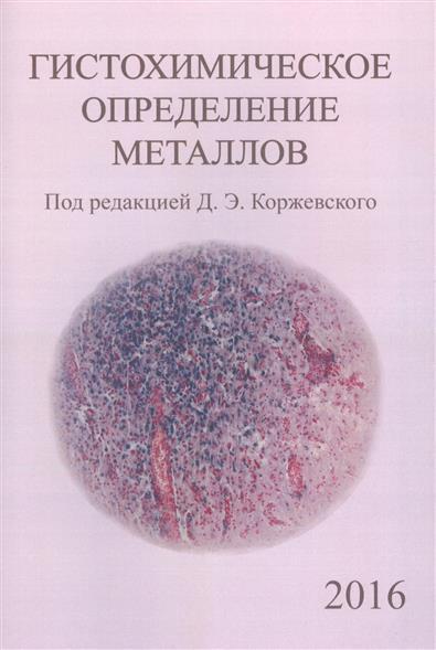 Гистохимическое определение металлов 2016