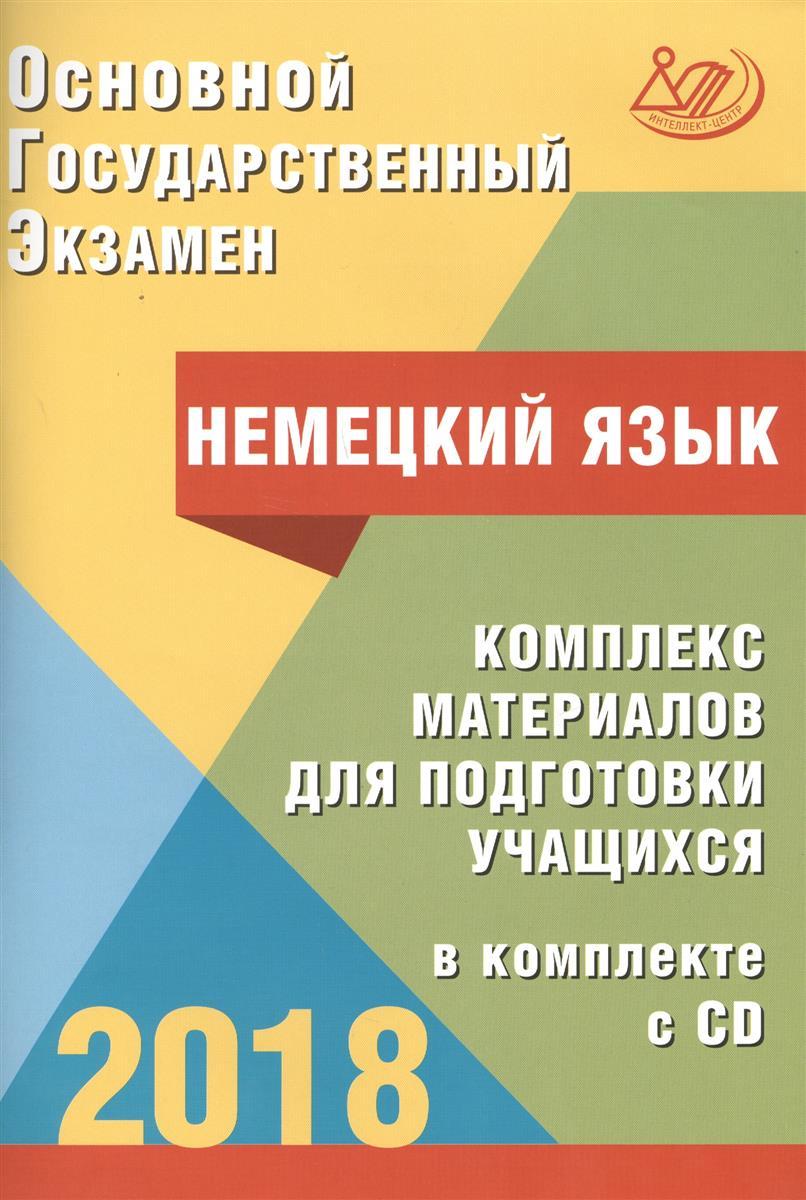 Ветринская В. Основной государственный экзамен 2018. Немецкий язык. Комплекс материалов для подготовки учащихся (+CD)