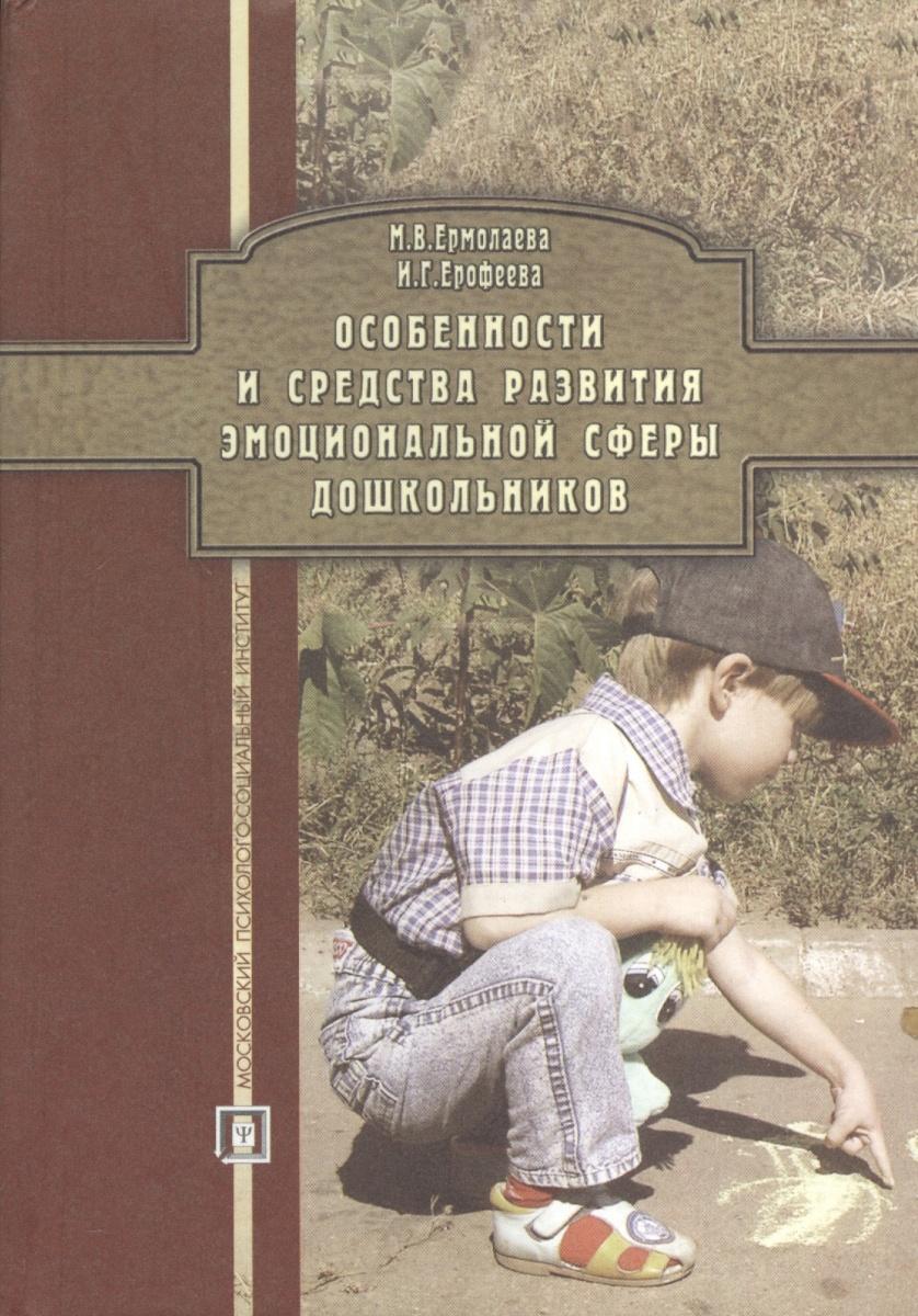 Ермолаева М., Ерофеева И. Особенности и средства развития эмоциональной сферы дошкольников
