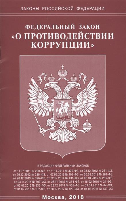 Федеральный закон О противодействии коррупции