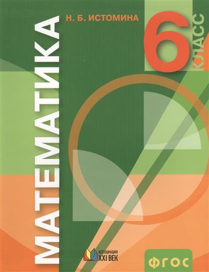 Математика. Учебник для 6 класса общеобразовательных учреждений. 7-е издание, исправленное и дополненное