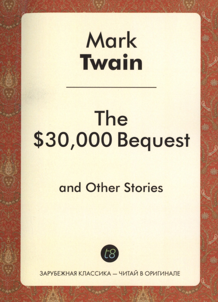 Twain M. The $30,000 Bequest and Other Stories марк твен 30 000 dollar bequest and other stories