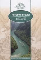 История Янцзы. На русском и китайском языках