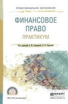 Финасовое право. Практикум. Учебное пособие для СПО