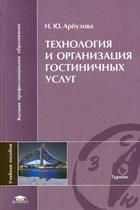 Технология и организация гостиничных услуг Учеб. пос.