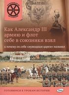 Как Александр III армию и флот себе в союзники взял и почему он себя