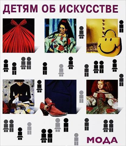 Мода. История моды в зеркале искусства