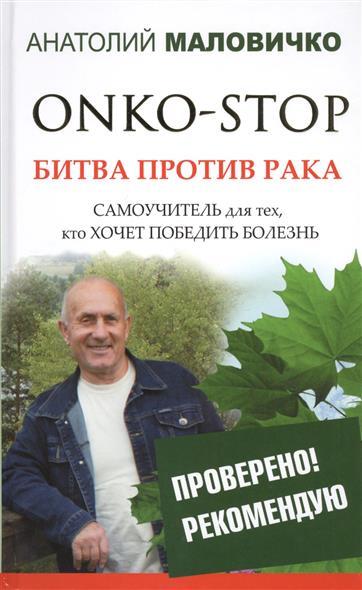 Маловичко А. ONKO-STOP. Битва против рака. Самоучитель для тех, кто хочет победить болезнь