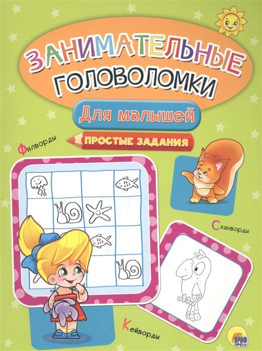 все цены на Грищенко В. (ред.) Занимательные головоломки. Для малышей онлайн