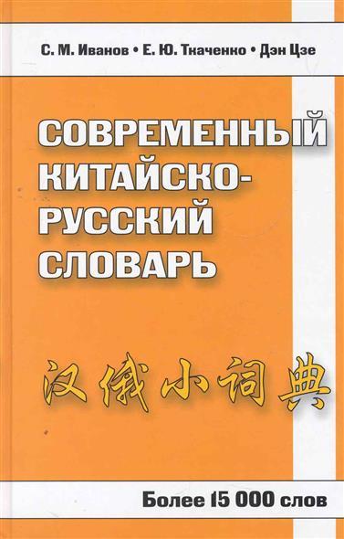 Иванов С., Ткаченко Е. и др. Современный китайско-русский словарь