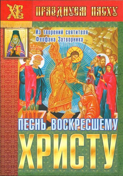 Песнь воскресшему христу. Из творений святителя Феофана Затворника