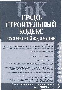 Градостроительный кодекс РФ на 2009 г.