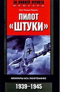 Рудель Г. Пилот Штуки Мемуары аса люфтваффе 1939-1945 ISBN: 9785952451537