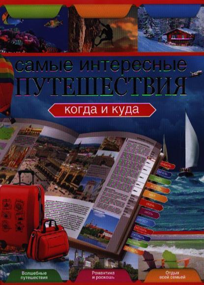 Сингаевский В. Самые интересные путешествия. Когда и куда