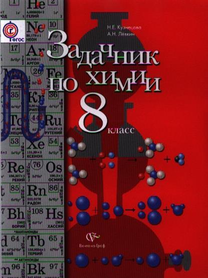 Задачник по химии. 8 класс