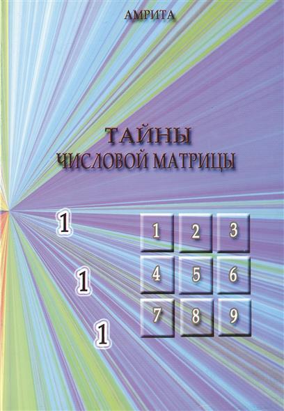 Тайна числовой матрицы