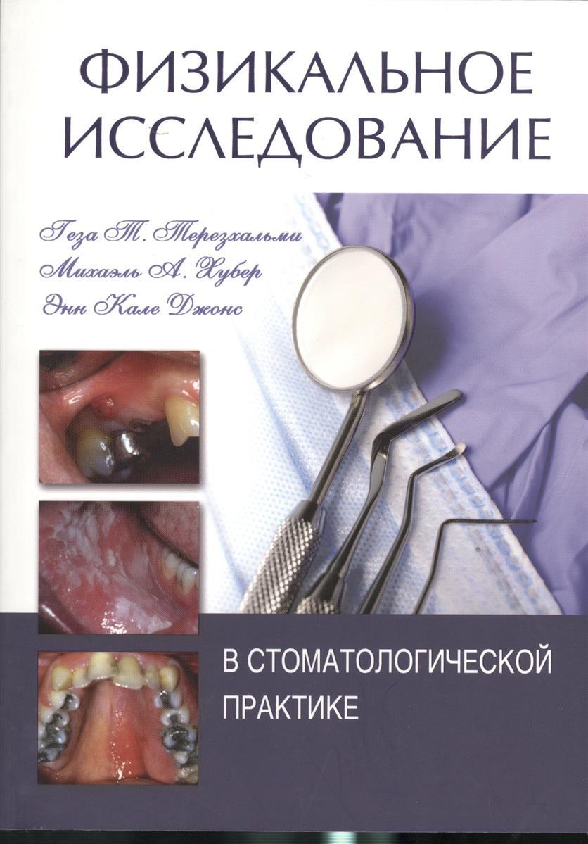 Терезхальми Г., Хубер А., Джонс Э. Физикальное исследование в стоматологической практике терезхальми г т физикальное исследование в стоматологической практике