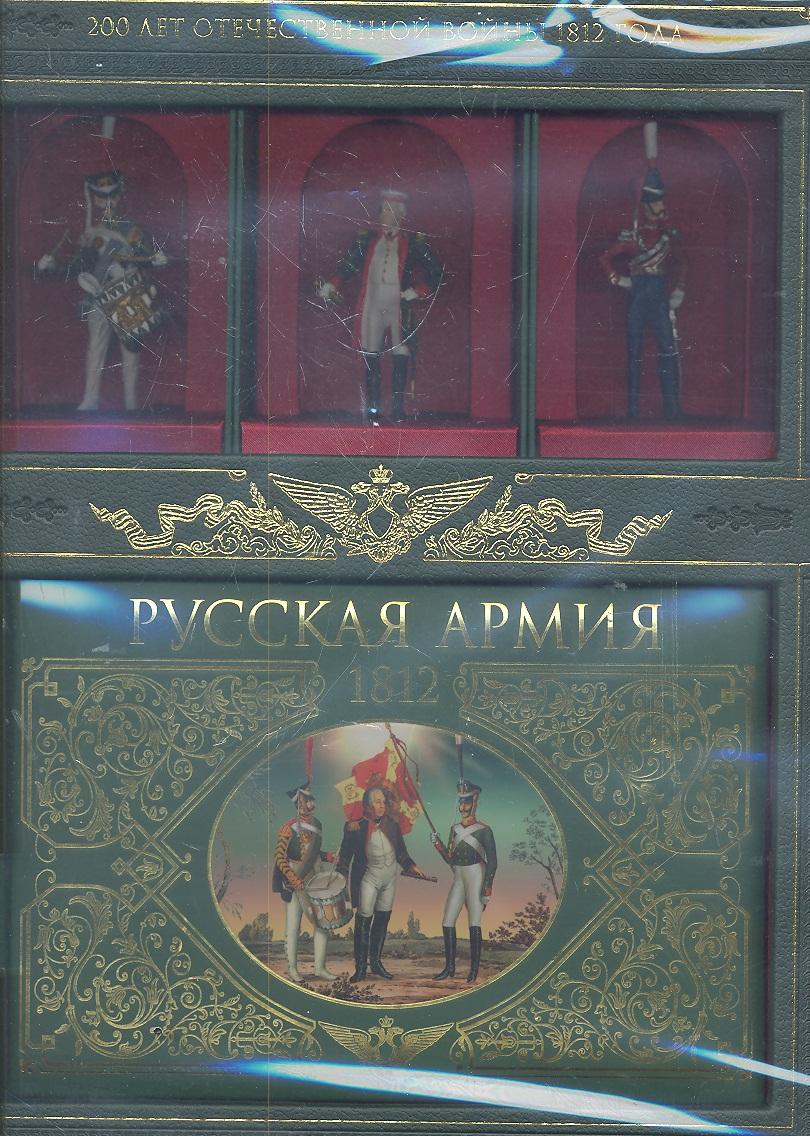 Русская армия 1812 года